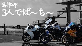 【Motovlog】3人でば〜ち〜ツーリング【KTM RC8】