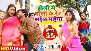 Superhit Holi #Video - #Rajesh Pandey का 2020 का हिट होली सांग   Holi Me Choli Ke Rate Bhail Mahanga