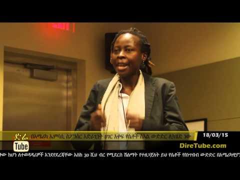 DireTube News - US embassy sponsors Ethiopian woman art competition thumbnail