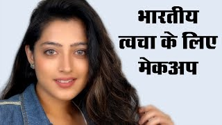 Makeup Tutorial Natural Look for Indian Skin -  भारतीय त्वचा के लिए मेकअप ट्यूटोरियल