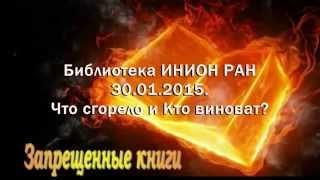 Зачем сгорела Библиотека ИНИОН РАН 30 01 2015