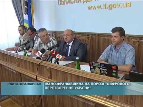Івано-Франківщина на порозі цифрового перетворення України