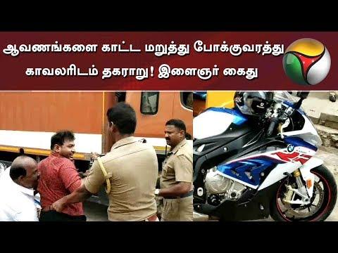 ஆவணங்களை காட்ட மறுத்து போக்குவரத்து காவலரிடம் தகராறு! இளைஞர் கைது | #TrafficPolice #Nagercoil