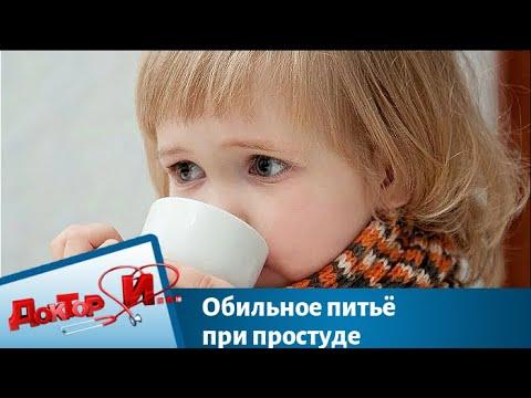 Обильное питьё при простуде | Доктор И