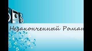 Незаконченный Роман Ирина Аллегрова (САМЫЕ КЛАССНЫЕ КАРАОКЕ 80/90Х)!
