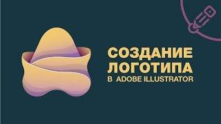 Как сделать логотип с имитацией слоев  Создание логотипа в  Adobe Illustrator CC
