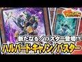 【#遊戯王】まさかの新規/バスター!!『TG(テックジーナス)』対戦【#Yugioh】
