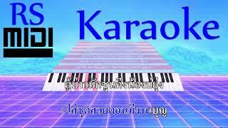 ผู้สาวไทบ้าน : การะเกด อาร์ สยาม [ Karaoke คาราโอเกะ ]