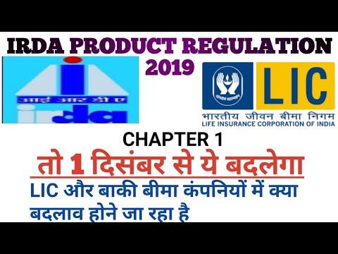 IRDA PRODUCT REGULATION 2019 : PART 1