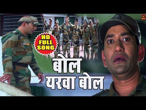 #Dinesh Lal Yadav 'Nirahua' का #सुपरहिट Video Song - Bol Yarwa Bol - Bhojpuri Songs 2018