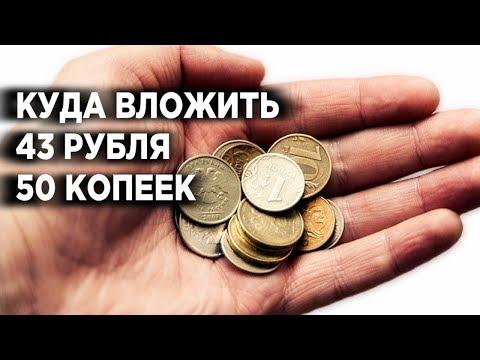 Нет денег на инвестиции. Что делать? Куда вложить небольшие деньги?