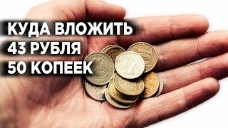 Нет денег на инвестиции. Что делать? Куда вложить небольшие деньги?<