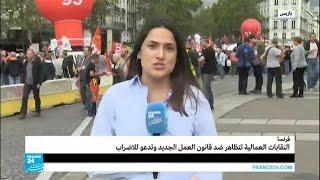 النقابات العمالية الفرنسية تستأنف تظاهراتها ضد قانون العمل الجديد