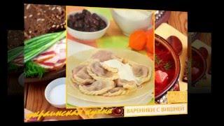 видео Кухни народов мира-Швейцарская кухня