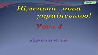 Німецька мова українською! Урок 4. Артикль der (ein), die (eine), das (ein)