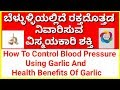 How To Control Blood Pressure Using Garlic | Health Benefits Of Garlic | Health Care Tips In Kannada