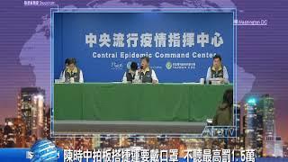 20200403新唐人亞太電視 八點新聞 搶先看