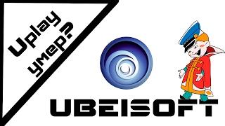 Ubisoft молодцы, Uplay не работает. Мнение недо -