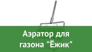 Аэратор для газона Ёжик (Центроинструмент) обзор 0454 производитель Центроиструмент (Россия)