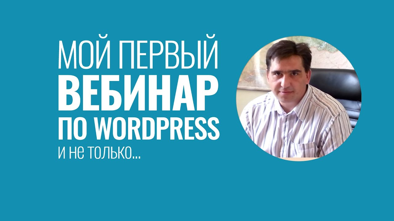 Мой первый вебинар по WordPress и вообще по разным темам