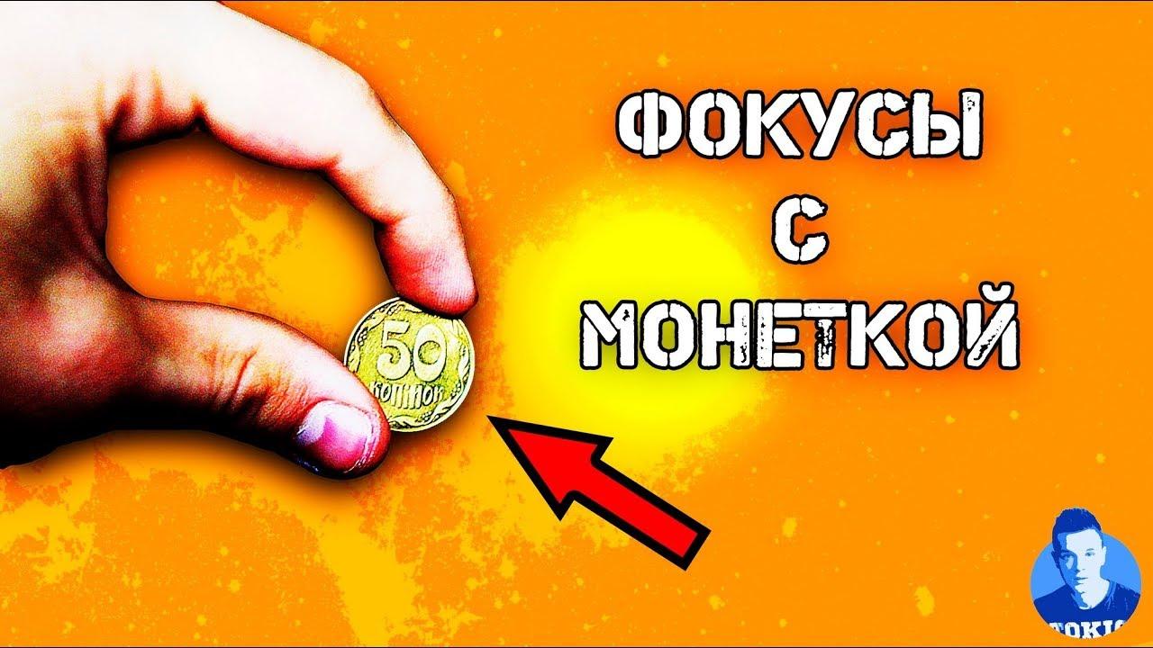 фокусы с монеткой картинками можете