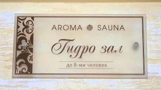 Шикарная сауна в Киеве, в самом центре, уникальная соляная комната с ЛЕД освещением.(, 2015-11-06T12:08:30.000Z)