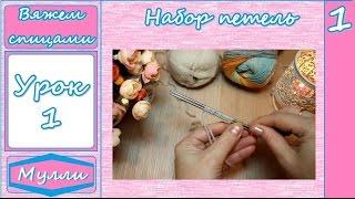 #1. Набор петель. Курс вязания спицами для начинающих. Видео-уроки