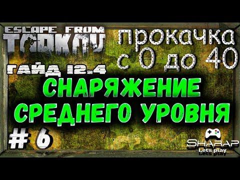 Полный гайд для новичка 6 серия Средняя Снаряга🔴Прокачка с 0 по 40 (26) в Escape From Tarkov 12.4.6