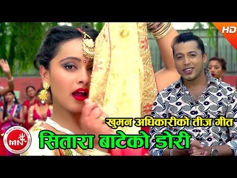 New Teej Song 2074 | Sitara Bateko Dori - Khuman Adhikari & Sharmila Biswokarma Ft. Karishma Dhakal