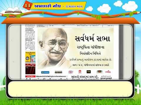 STD 7 Gujarati Sub Sem 2 Chap 01
