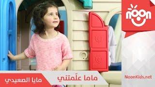 مايا الصعيدي - ماما علمتني | Maya Alsaedi - Mama 3alametni