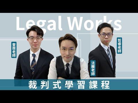 《Legal Works 裁判式課程》招生中