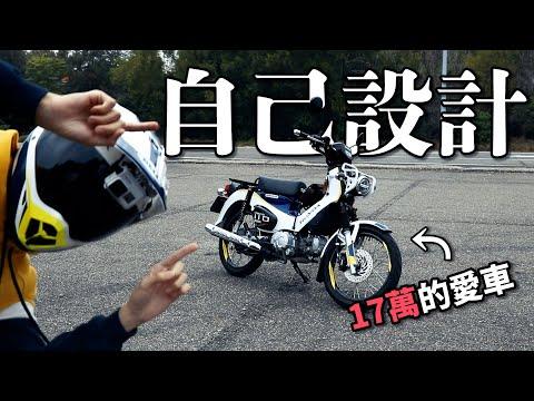我設計了自己的車!- Honda CC110