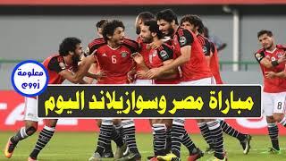 مباراة مصر وسوازيلاند اليوم لقاء العودة مع اي سواتيني التصفيات المؤهلة لبطولة الأمم الأفريقية
