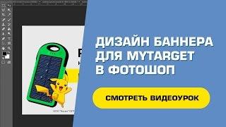 Процесс создания баннера для Mytarget