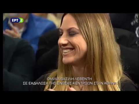 Oμιλιά  Β. Λεβέντη στο ξενοδοχείο Radisson Blu Park στην Αθήνα ΕΡΤ(19/3/2018)
