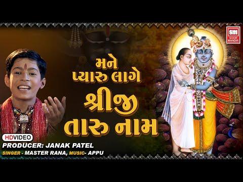 Mane Pyaru Lage Shreeji Taru Naam || મને પ્યારું લાગે શ્રીજી તારું નામ : Master Rana