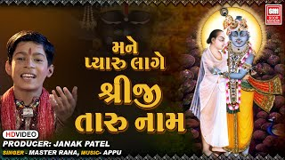 Mane Pyaaru Lage Shreeji Taru Naam