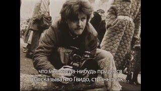 «ГВИДО ЗВАЙГЗНЕ» Документальный фильм