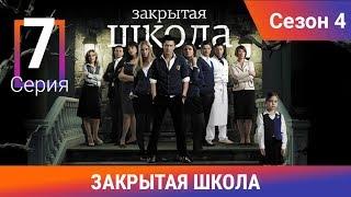 Закрытая школа. 4 сезон. 7 серия. Молодежный мистический триллер
