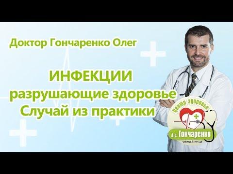 Инфекции разрушающие здоровье.  Разбор с доктором Гончаренко
