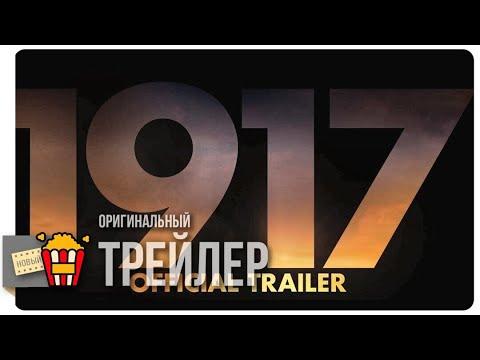 1917 — Официальный трейлер | 2019 | Новые трейлеры