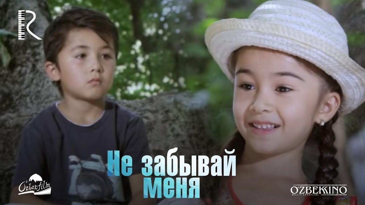 Не забывай меня   Унутма мени (узбекский фильм на русском языке) 2013