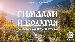 Фильм: Гималаи и Бодхгая. По следам Хранителей Дхармы