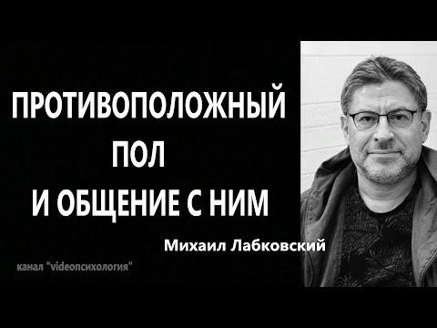 Противоположный пол и общение с ним Михаил Лабковский