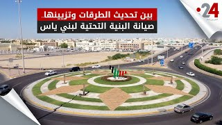 بين تحديث الطرقات وتزيينها   صيانة البنية التحتية لبني ياس