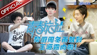 Video 【Full】Youth Inn EP.2  [SMG Official HD] download MP3, 3GP, MP4, WEBM, AVI, FLV Agustus 2018