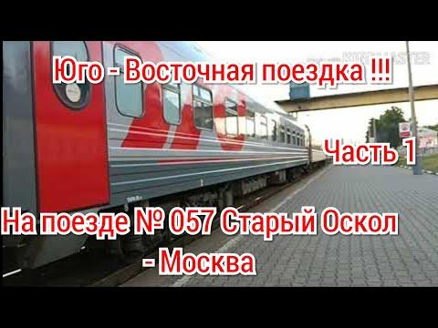 Поездка на поезде № 057 Ст.Оскол - Москва . Часть 1