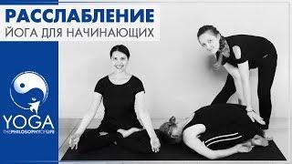 Как расслабить мышцы тела с помощью Йоги. Лучшие упражнения.