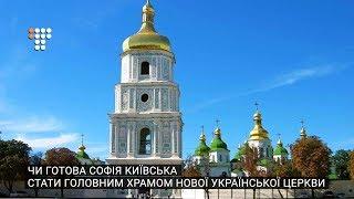 Чи готова Софія Київська стати головним храмом нової української церкви